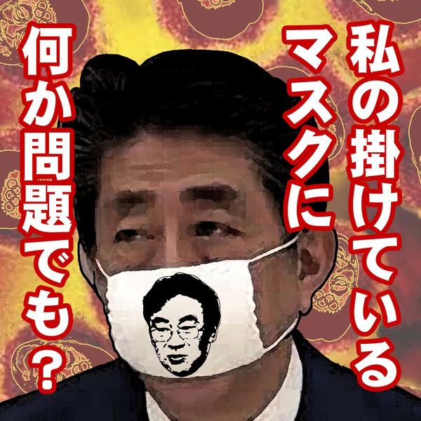 『絶対に外せない黒川マスク』のサムネイル
