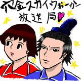 イケメン太子とノイローゼ妹子