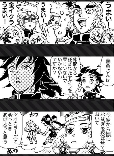 『スプラトゥーン2 広場投稿ネタ 鬼滅の刃編02』のサムネイル