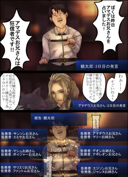 『人狼ゲームをする鯖太郎』のサムネイル