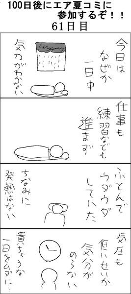 『100日後にエア夏コミに参加するぞ!!【61日目】』のサムネイル