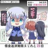 30億円の借金を返済するチノちゃん 7日目