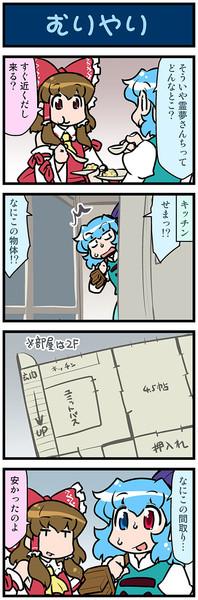 『がんばれ小傘さん 3502』のサムネイル