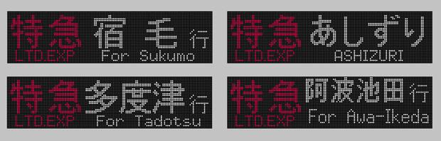 『JR四国 2700系 LED行先表示器 その2』のサムネイル