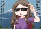 KKNちゃん、登山同行者0人