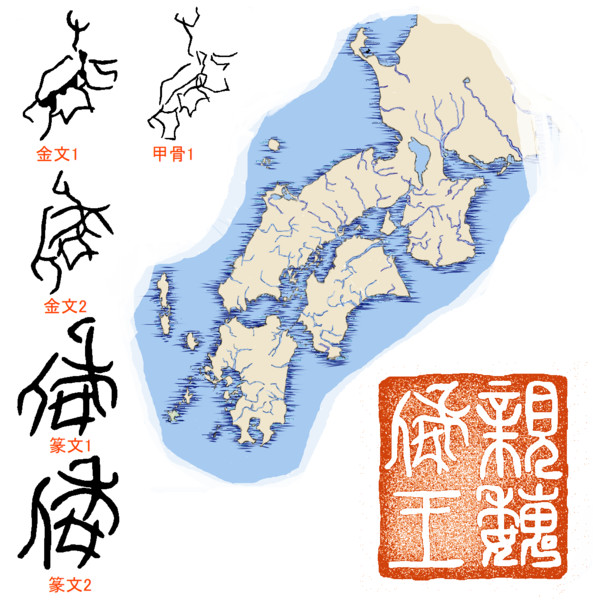 『漢字の成り立ち初級篇「倭 ワ」(戏说字形演变)』のサムネイル
