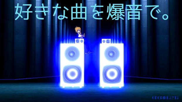 『好きな曲を爆音で。』のサムネイル