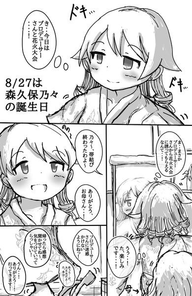 『森久保乃々のお誕生日漫画』のサムネイル