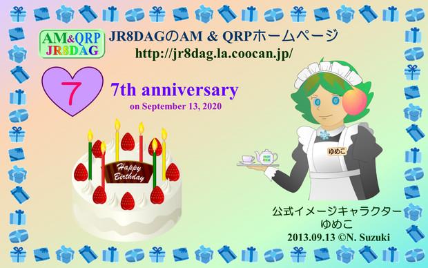 『JR8DAGのAM & QRP ホームページの公式イメージキャラクターのゆめこ(生誕7周年)』のサムネイル