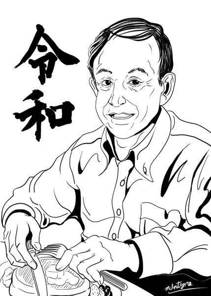 『第99代内閣総理大臣 菅 義偉(すが よしひで)』のサムネイル