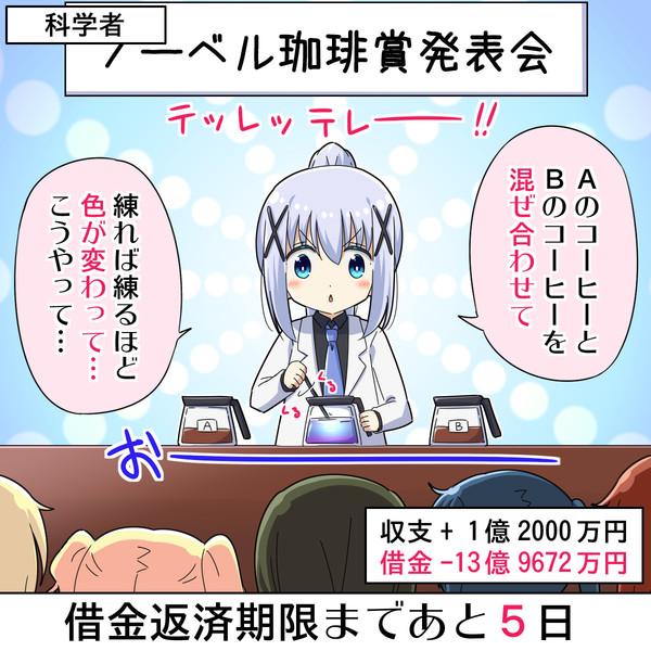 『30億円の借金を返済するチノちゃん 25日目』のサムネイル