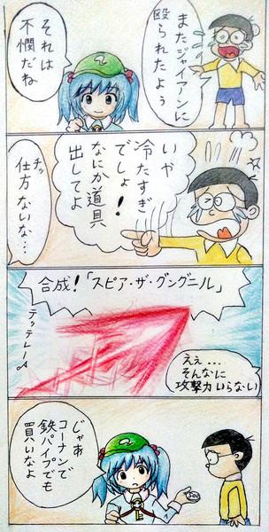 『投げやり!にとりん』のサムネイル