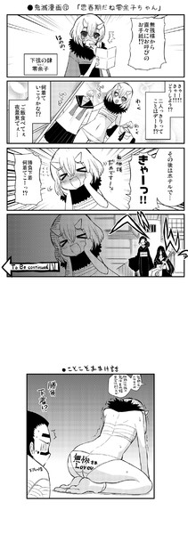 『●鬼滅漫画⑫ 「思春期だね零余子ちゃん」』のサムネイル