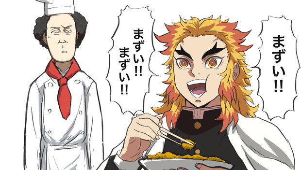 『シェフ大泉の料理を食べる煉獄さん』のサムネイル