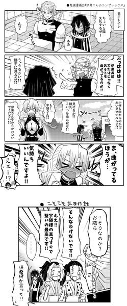 『●鬼滅漫画㉗「伊黒さんのコンプレックス」』のサムネイル