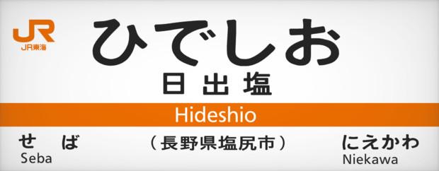 『JR中央本線 日出塩駅』のサムネイル