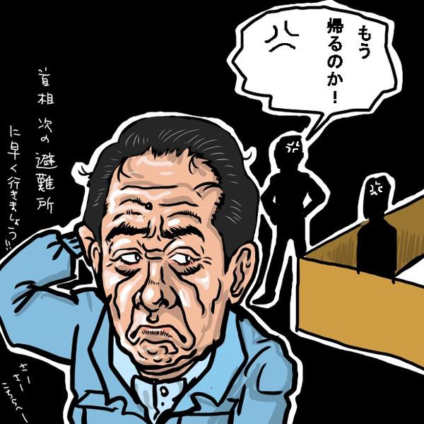『飛んで火にいる菅総理』のサムネイル