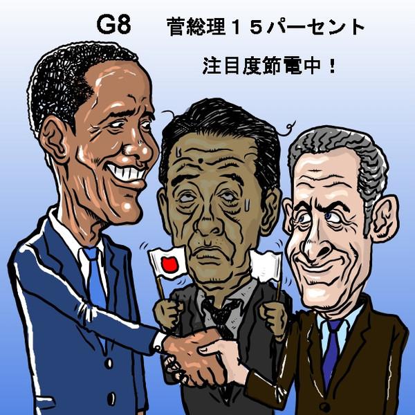 『G8での菅総理の立ち位置』のサムネイル