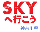 神奈川県三大政令指定都市PRロゴ