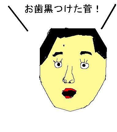 『菅総理がお歯黒をつけるようです』のサムネイル
