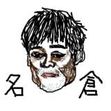 名倉やないかい!