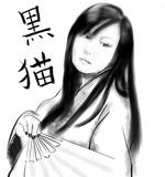陰陽座女性ボーカル黒猫さん