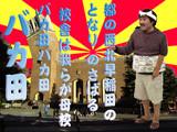 バカ田大学特別講師 東浩紀先生