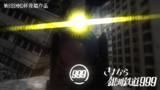 【第8回MMD杯本選】 さよなら銀河鉄道999 【ポスター的なもの4】