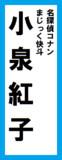 オールスター感謝祭の名前札(小泉紅子ver.)