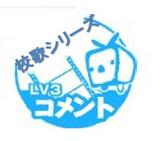 校歌シリーズコメントLV3