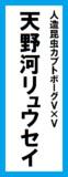 オールスター感謝祭の名前札(天野河リュウセイver.)