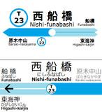 西船橋駅 【新旧比較】