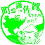 ニコニコ町会議in佐賀