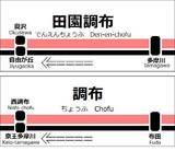 調布と田園調布 by 京王電鉄
