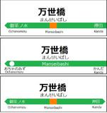 JR中央本線万世橋駅 駅名標
