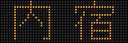 埼玉新都市交通伊奈線 2000系 内宿行き LED表示