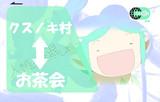 妖精のお茶会定期券