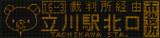 立川バス 立16-3系統 裁判所経由 立川駅北口ゆき 前面LED