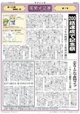 花果子念報第1号(ちぇんちぇん東方が200話達成 他)