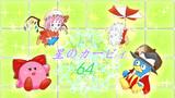 星のカービィ64