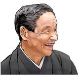 笑福亭仁鶴
