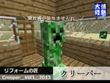 【Minecraft】クリーパー【情熱大陸】