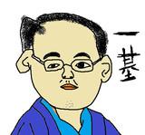 木村一基さん