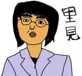 里見香奈さん
