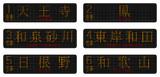 JR西日本205系LED表示~阪和線~