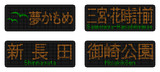 神戸市交通局5000形LED表示