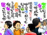 1/6の夢旅人 2013