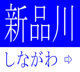 京浜急行電鉄本線 新品川駅駅名標