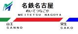 京急風名鉄名古屋駅名票 改