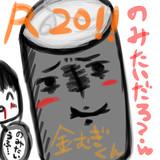 R20金麦くん